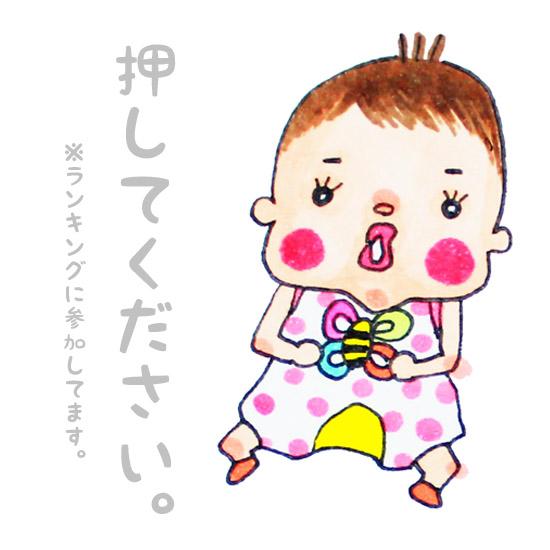 にほんブログ村 子育てブログ 2013年4月~14年3月生まれの子へ