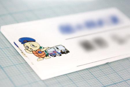 名札・4C分解・スクリーン印刷見本