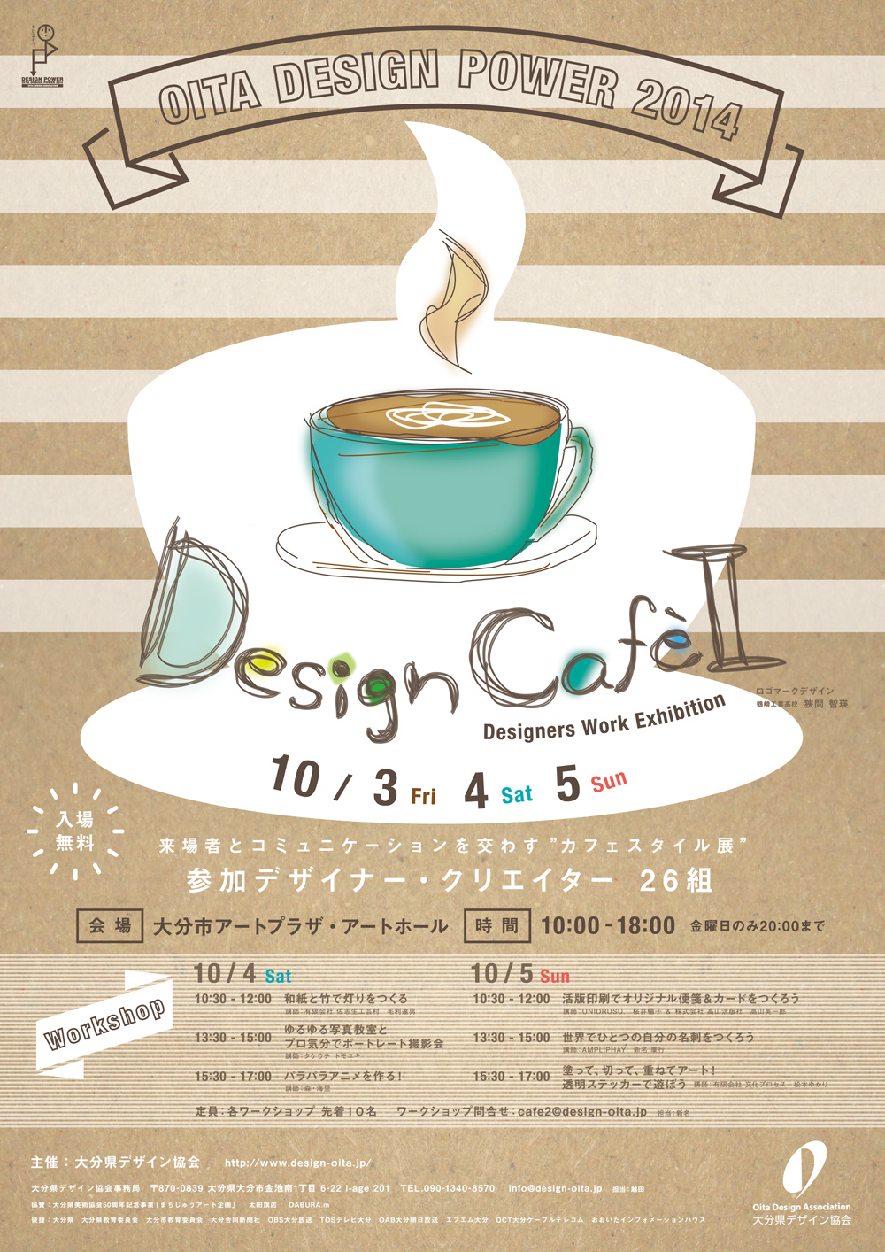 大分県デザイン協会_デザインカフェ2