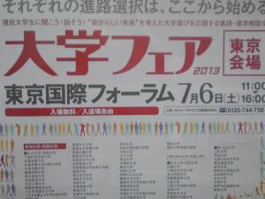 大学フェア2013①