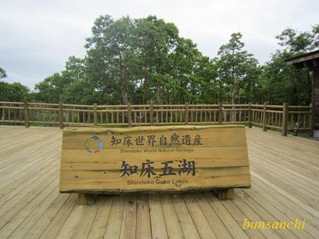 知床五湖①
