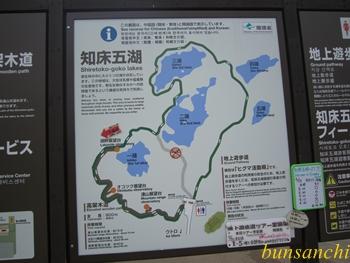 知床五湖②