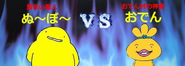 ぬ~ぼ~vsおでんくん2
