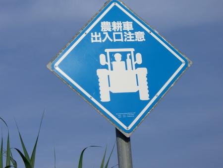 農耕車 注意の標識
