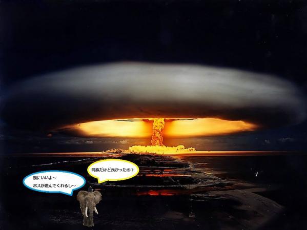 核ハルクん&ペンペン