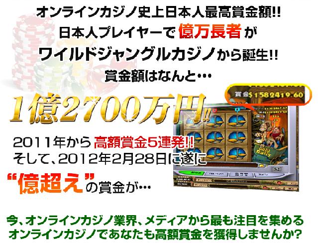 ワイルドジャングルカジノ2