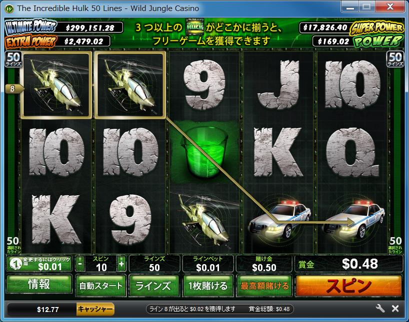 ワイルドジャングルカジノ12