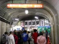 くるま旅934