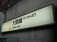 くるま旅945