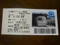 くるま旅917