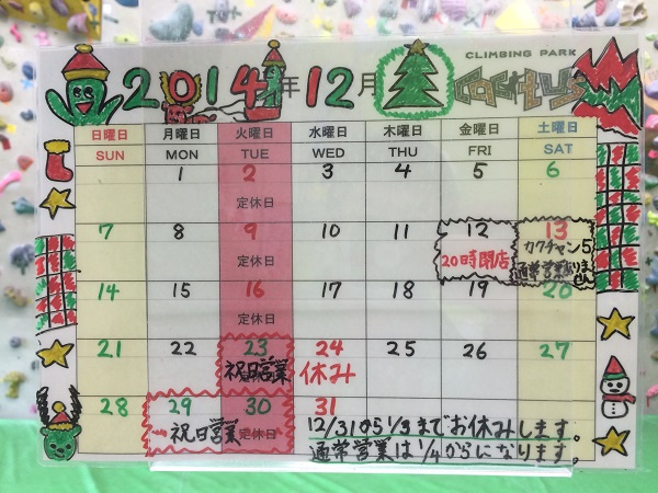 2014 12月