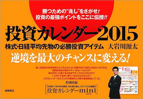 投資カレンダー2015 株式・日経平均先物の必勝投資アイテム