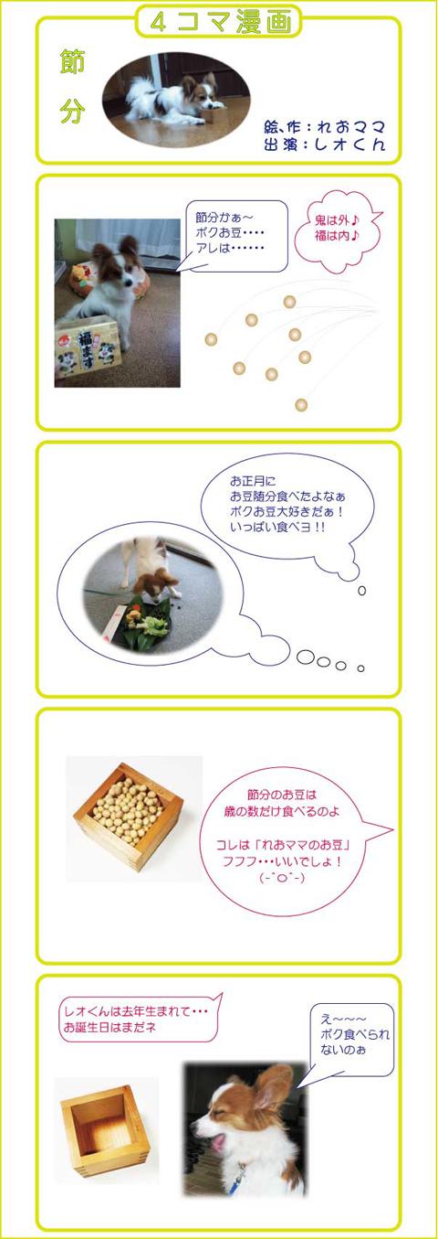 豆まきぃ~♪