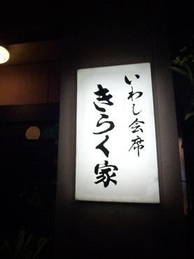 kirakuya1304.jpg