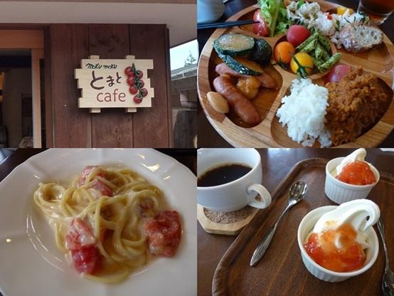 tomatocafe130831_1-tile.jpg