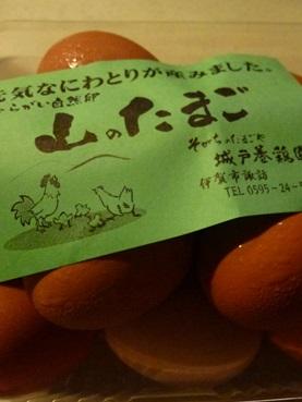 yamatama1308.jpg