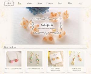 calpia新サイト