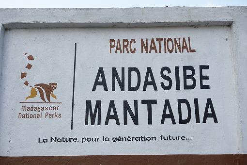 アンダシベ保護区看板