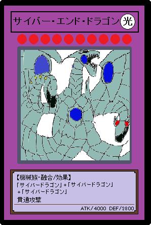 サイバーエンドドラゴン