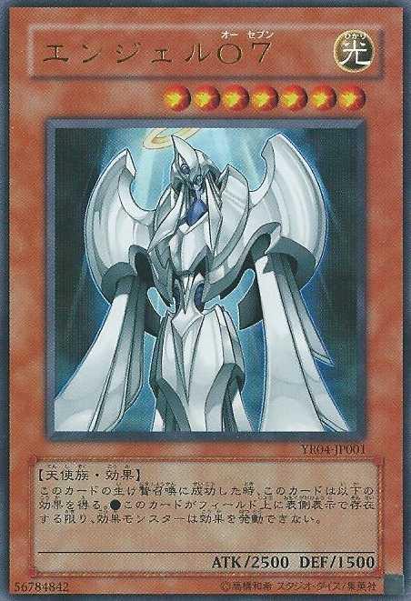 【YR04-JP001】エンジェル07