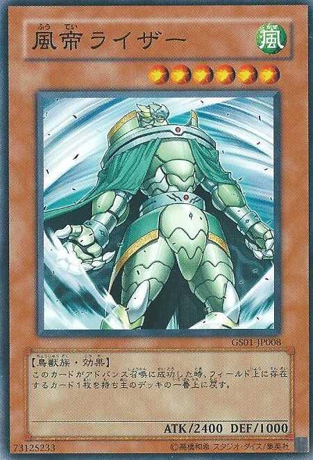 【GS01-JP008】風帝ライザー