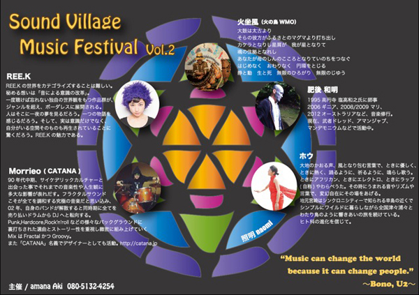 Sound Village Music Festival 2