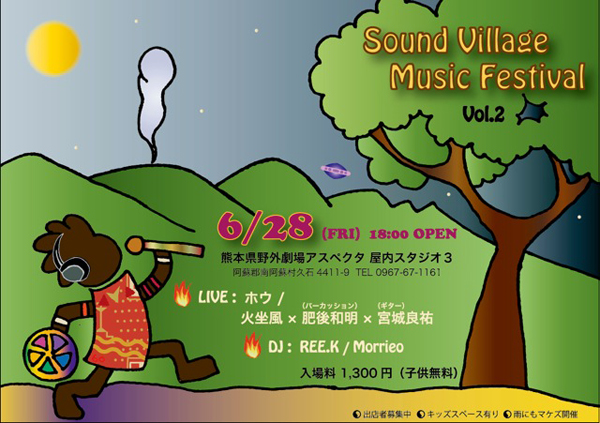 Sound Village Music Festival