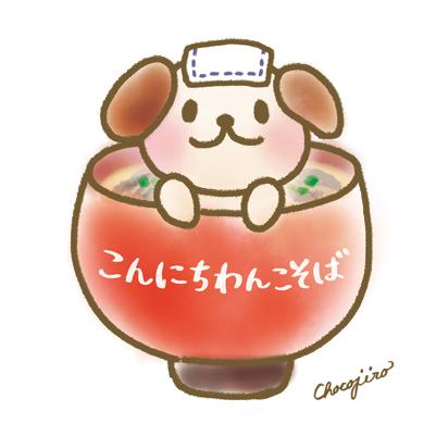 wankosoba_chocojiro