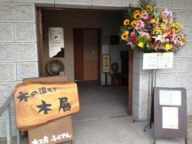 木展2013お花