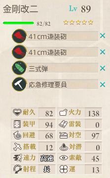 E-5金剛装備