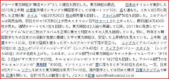 記事_convert_20130704002329