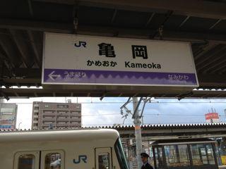 kameoka.jpg