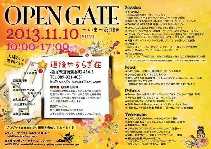 20131110_OPEN GATE