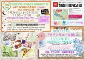 GREEN LOHAS MARKET! 加古川住宅公園 2013.10