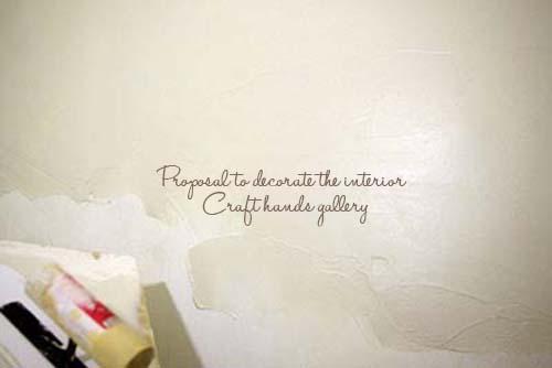 漆喰塗りDIY