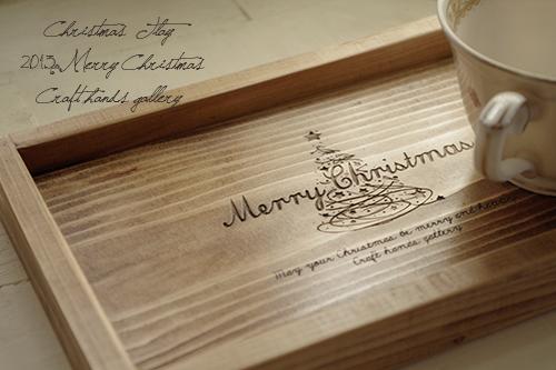 クリスマス限定デザインカフェトレー