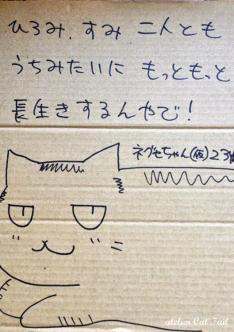 ネグセちゃん♪(仮)