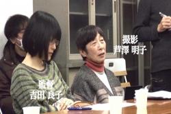 衣装合わせで立ち会っている、監督の吉田良子とカメラマンの芦澤明子