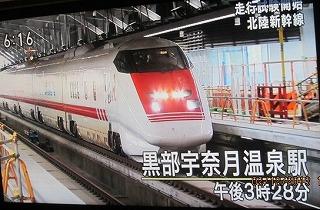 新幹線・2