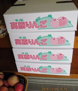 高原りんご