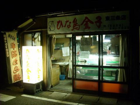 ひな鳥金子東三条店・店