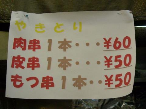 ひな鳥金子東三条店・メニュー1