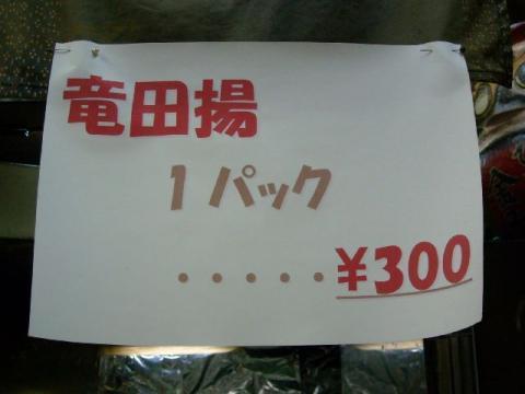 ひな鳥金子東三条店・メニュー3