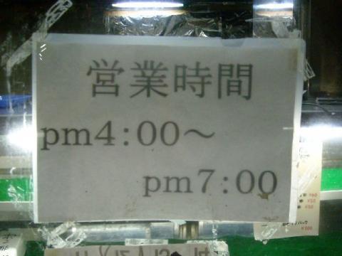 ひな鳥金子東三条店・営業時間