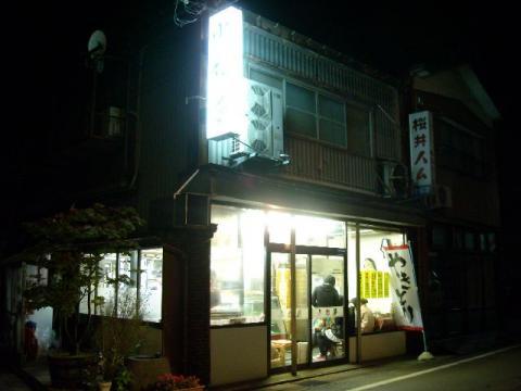 小松屋・店