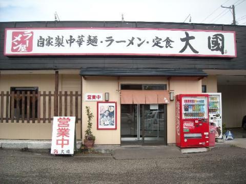 大國 吉田店・店