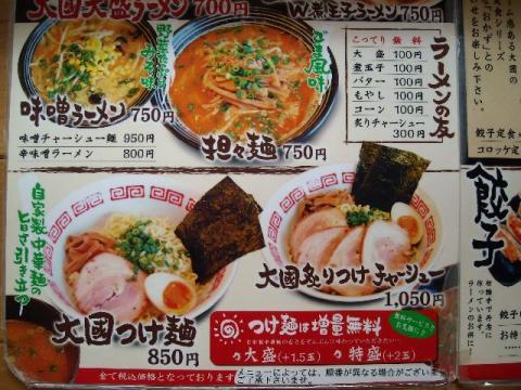 大國 吉田店・メニュー2