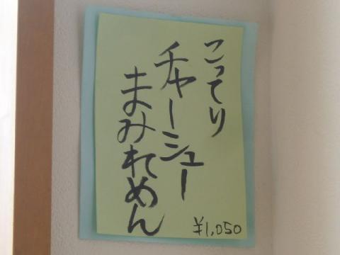 大國 吉田店・メニュー5