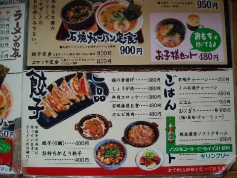 大國 吉田店・メニュー4