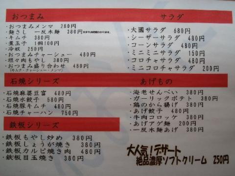 大國 吉田店・メニュー6